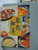 【書寶二手書T9/餐飲_XGL】燉肉和湯_飯田深雪