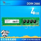 威剛 ADATA DDR4 2666 4G 4GB 桌上型 RAM 記憶體