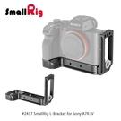 【震博】SmallRig 2417 L型快裝板 ( Sony A7RIV 專用L架) ILCE-7RM4 專用
