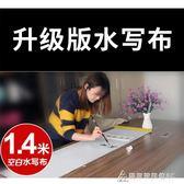 1.4米空白水寫布套裝毛筆字帖無紙無墨書法練習加厚仿宣紙 酷斯特數位3C YXS