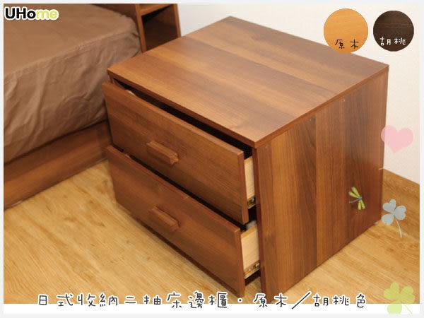 【UHO】日式收納多功能床邊櫃/胡桃、原木色/免運送費