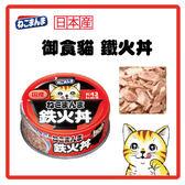 【力奇】日本國產 御食貓 鐵火丼-70g-53元【效期:2018-07-30】可超取 (C002E54)