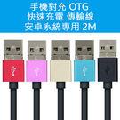 手機對充 OTG 快速充電 傳輸線 安卓...