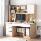 書桌書櫃一體桌帶書架組合簡約家用電腦臺式桌學生臥室簡易寫字桌【頁面價格是訂金價格】