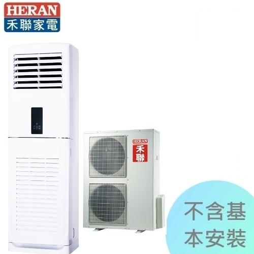 【禾聯冷氣】16.0KW 20-25坪 定頻正壓單冷箱型《HIS-168/HO-1685》全機3年保固