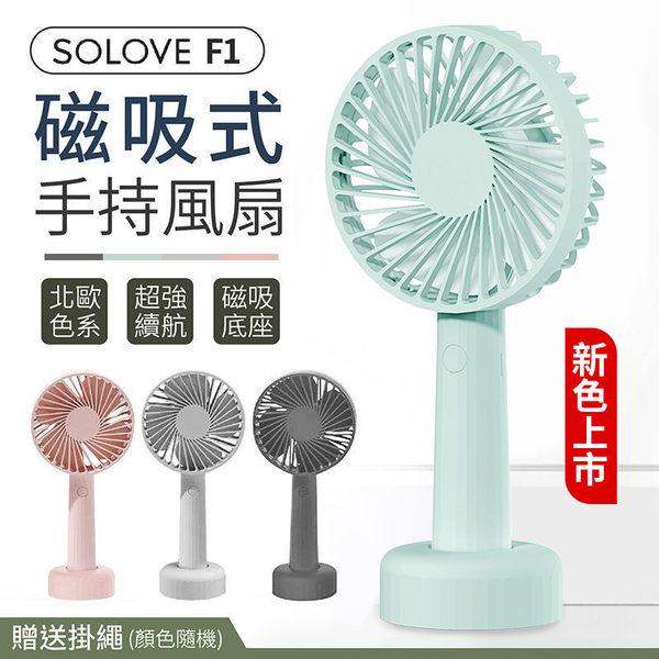 【G6008】《台灣代理公司貨!送長掛繩》SOLOVE素樂 F1手持風扇 USB風扇 迷你風扇 隨身風扇