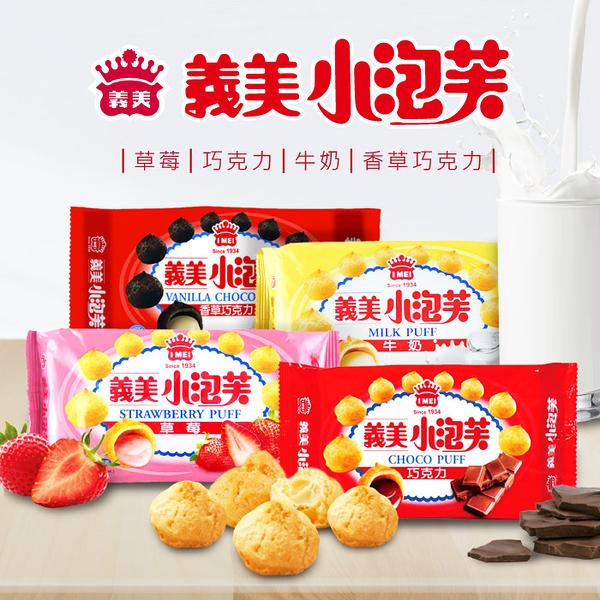 義美小泡芙 (原廠正品) 泡芙 巧克力/草莓/牛奶/57g/包【B930】【熊大碗福利社】