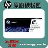HP 原廠黑色碳粉匣 CE278A (78A)