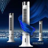 新飛凈化空調扇單冷風扇加濕制冷風機遙控定時行動水冷氣扇水冷扇igo「時尚彩虹屋」