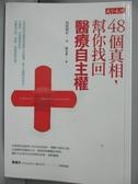 【書寶二手書T9/保健_GNP】48個真相,幫你找回醫療自主權_長尾和宏