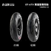 機車兄弟【歐樂 賽道版專用胎 (OT-ATX) 100/90-12 49L 前輪】