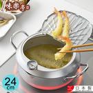 【味樂亭】日本進口鐵製油炸鍋(附蓋/溫度計) 24CM