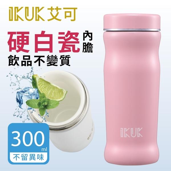 【等一個人咖啡】ikuk保溫杯曲線300ml-曲線粉紅