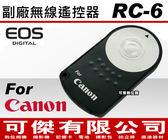 Canon RC-6 RC6 副廠 Canon 遙控器 支援 CANON T2i 450D 500D 550D 600D可傑有限公司