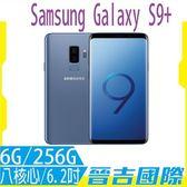 【晉吉國際】Samsung Galaxy S9+ 6G+256GB 處理器品牌 Exynos 9810 6.2吋