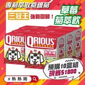 QRIOUS 奇瑞斯紫錐菊萃飲-草莓口味PLUS-升級上市!(15包入/盒)X10盒[衛立兒生活館]