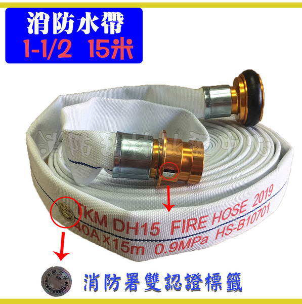 消防專用 1-1/2 15M水帶 1.5鋁頭15米消防水帶*消防署認證*{雙個證}水帶箱