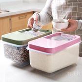 居家家大號防潮裝米箱廚房面粉桶防蟲米桶米盒子儲米箱米面收納箱