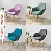 餐椅套罩弧形皮椅子套北歐風格電腦通用半圓形辦公帶扶手全包萬能