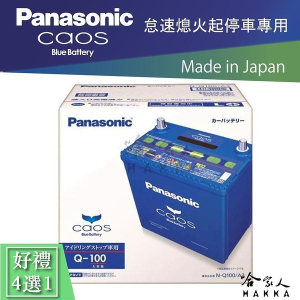 【 國際牌 藍電池 】 Q100 95D23L SUBARU BRZ XV 日本原裝 怠速起停  Q85 電瓶 哈家人
