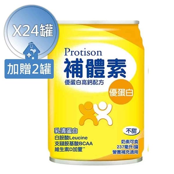 補體素 優蛋白液體 不甜 237ml*24罐/箱 加贈2瓶◆德瑞健康家◆