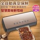 免運 現貨 全自動真空食品保鮮封口機智慧塑封機家用包裝機小型商用乾濕通用110V 極客玩家