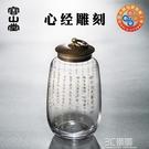 儲茶罐 容山堂心經雕刻玻璃茶葉罐儲物密封透明罐中大號存茶倉桶禪意茶具 3C優購HM