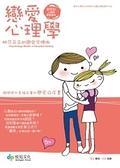 (二手書)戀愛心理學:桃花朵朵的戀愛完勝術