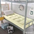 床墊加厚床墊單人大學生宿舍0.9m床褥子墊被1米1.2寢室上下鋪軟墊90cmYYS 【快速出貨】