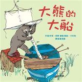 大熊的大船