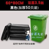 垃圾袋 垃圾袋大號特大中碼超大型加厚機黑色60商用50塑料拉級袋80x100cm