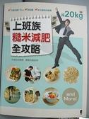 【書寶二手書T3/養生_FMX】上班族糙米減肥全攻略:3個月減15kg降血壓_金燦傑