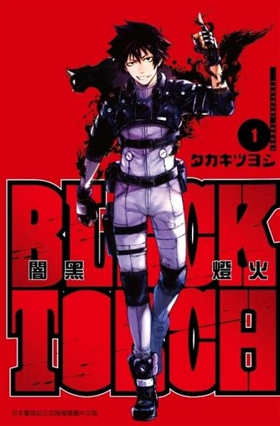 (二手書)BLACK TORCH 闇黑燈火(1)