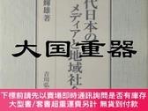 二手書博民逛書店罕見近代日本のメディアと地域社會Y255929 有山 輝雄 吉川弘文館 出版2009