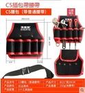 多功能工具腰帶包袋腰帶維修牛津帆布工具包電工工具包腰包電工包