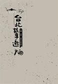 (二手書)台北故事遊