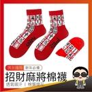 現貨 棉質麻將襪 招財紅襪 招財襪 中筒襪 襪子 女襪 男襪 歐文購物