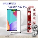 【現貨】三星 Samsung Galaxy A52 / A52s 5G 2.5D滿版滿膠 彩框鋼化玻璃保護貼 9H 螢幕保護貼