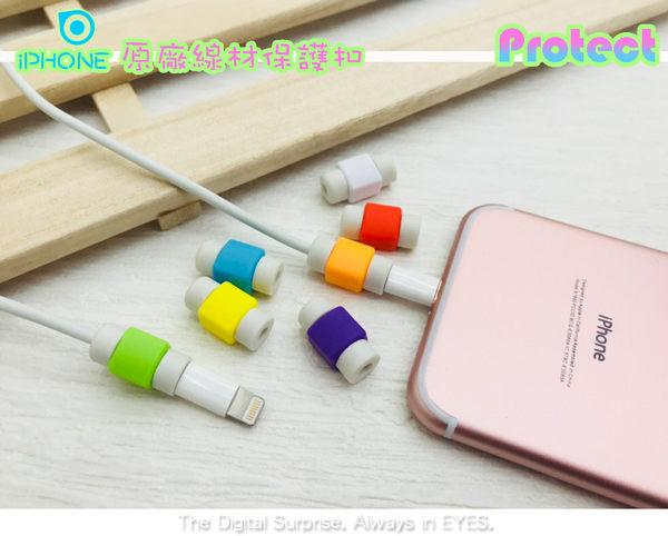 【蘋果線材保護扣】耐用款 適用於蘋果 iPhone 5 6 7 8 Plus X 線材 傳輸充電線套線套保護套線材頭