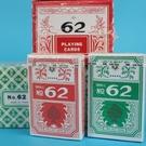 金桃撲克牌 小62撲克牌 標準樸克牌-MIT台灣製造/一支12副入{定30}-來
