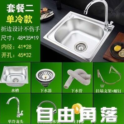 廚房大小掛牆式不銹鋼單水槽洗菜盆家用洗碗淘菜洗手水池盆帶支架  CY  自由角落