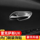 鑑賞期15天* Lexus凌志 2019款雷克薩斯UX260h內門腕裝飾亮片 UX200內拉手貼片內飾裝飾件