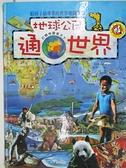 【書寶二手書T9/少年童書_FGX】地球公民通世界-打開地圖看天下