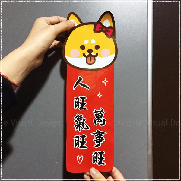 創意可愛柴犬春聯小貼紙(2尺寸可選)-小春聯文創貼紙/門貼牆貼想貼哪就貼哪