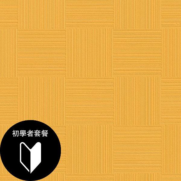 黃色 幾何形  rasch(德國壁紙) Denzo 533491 + 道具套餐