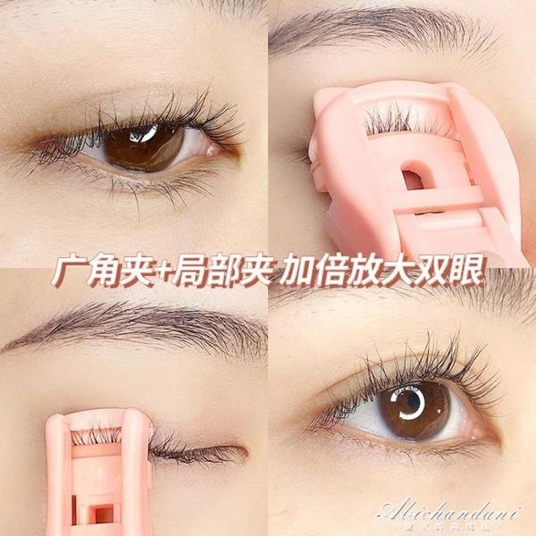 眼睫毛夾卷翹持久定型便攜式小型局部分段太陽花一飛沖天化妝工具 黛尼時尚精品