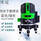 可超取 紅外線激光水平儀激光水平儀 鐳射水平儀 戶外觸控式5線超強雷射水平儀