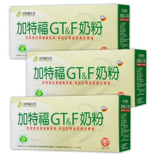 加特福GT&F奶粉(30包)(3盒優惠組)【再加送加特福奶粉隨身包(9小包)贈品效期~2022/01/12】
