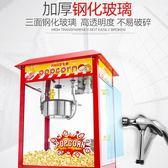 艾士奇爆米花機商用全自動爆米花機器玉米膨化機電熱爆谷機爆米花巴黎衣櫃