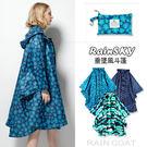 【RainSky】垂墜風斗篷(花朵) -雨衣/風衣/大衣